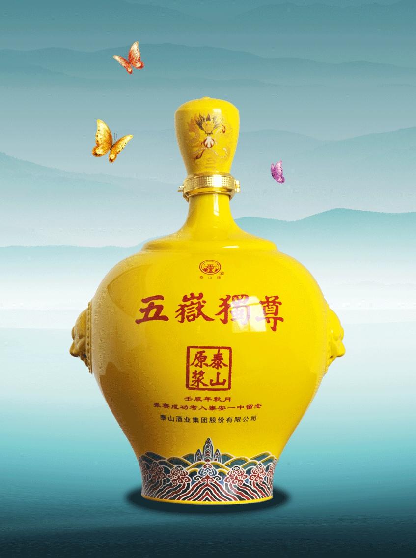 泰山双虎帝王黄瓶