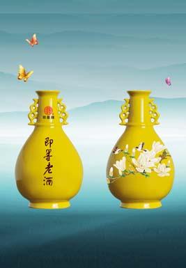 四川即墨黄酒瓶