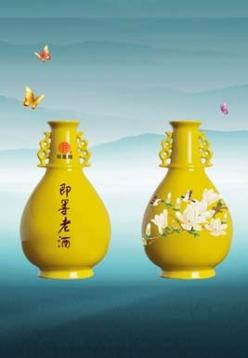 即墨黄酒瓶